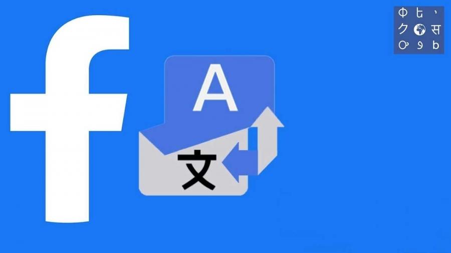 فيسبوك تكشف عن برمجية آلية تترجم مائة لغة