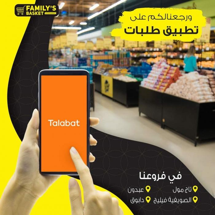 تسوق عبر تطبيق طلبات من أسواق فاميلي باسكيت ...