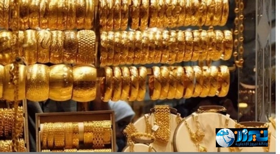 أسعار الذهب ليوم السبت..