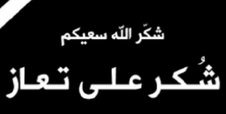 شكر على تعاز بوفاة مدير المخابرات السابق محمد رثعان الرقاد
