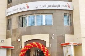 البنك الاسلامي الأردني يعيد تشكيل اللجان المنبثقة عن مجلس الادارة  أسماء