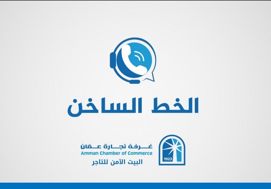 تجارة عمان تستحدث خطاً ساخنا. لخدمة منتسبيها بالعاصمة