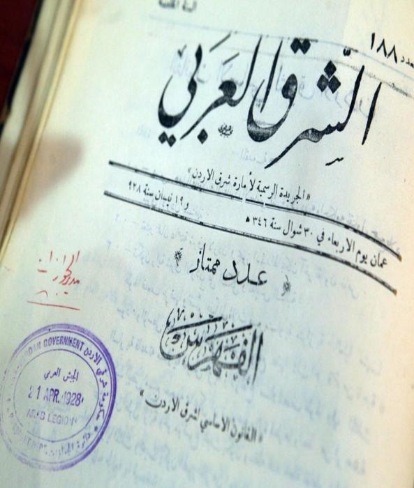 مراحل تطور جواز السفر الأردني في 100 عام