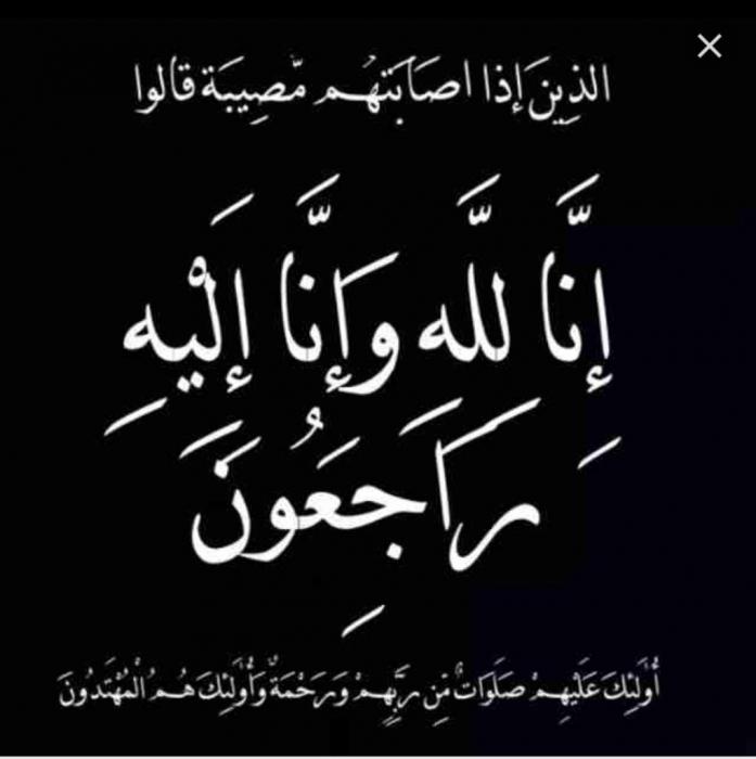 الشيخ نصر ضامن الحمايدة في ذمة الله