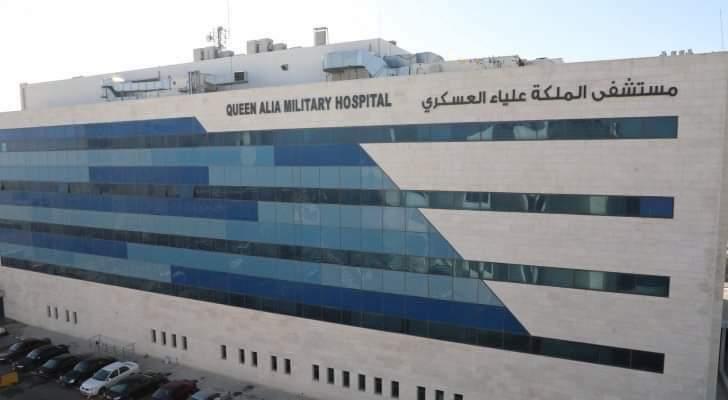 عيادة العظام في مستشفى الملكة علياء العسكري تباشر باستقبال المراجعين غداً...