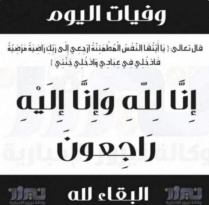 وفيات الأردن ليوم الأثنين2021118