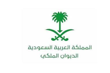 الديوان الملكي السعودي يعلن وفاة اميرة