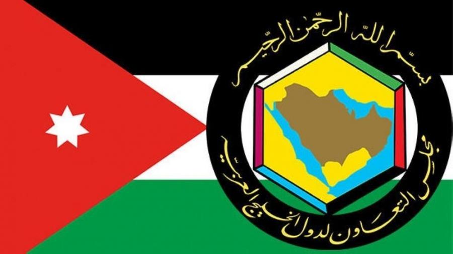 الأردن يبحث خطط الشراكة مع دول التعاون الخليجي