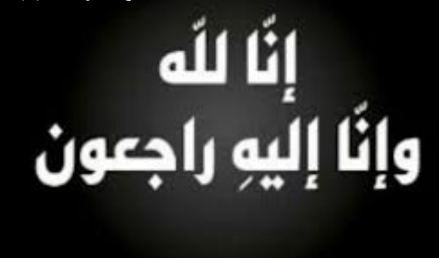 هاني ابو دلو و ابناؤه ينعون وفاة الحاج علي طالب حسن ابو دلو