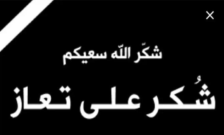 شكر على تعاز من عشيرة القطيشات بوفاة الحاج عبدالسلام خلف قطيشات