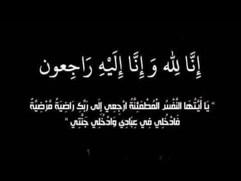 الحاجة خديجة الزغايبة  ام محمد   في ذمة الله
