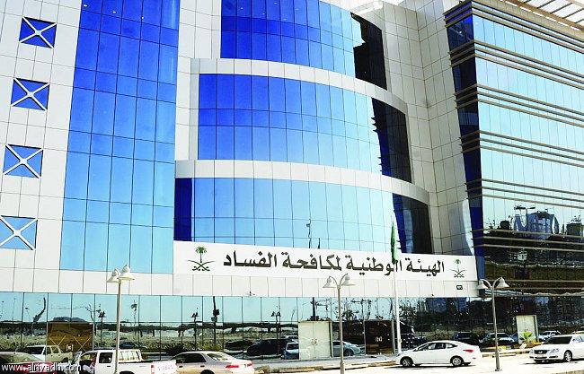 هيئة مكافحة الفساد في السعودية توقف 3 ضباط في الحرس الملكي وموظفًا بالديوان الملكي بقضايا تجاوزت 400 مليون ريال