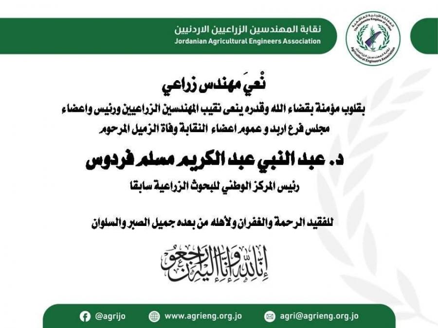 نقابة المهندسين الزراعيين تنعى الدكتور المهندس عبدالنبي فردوس