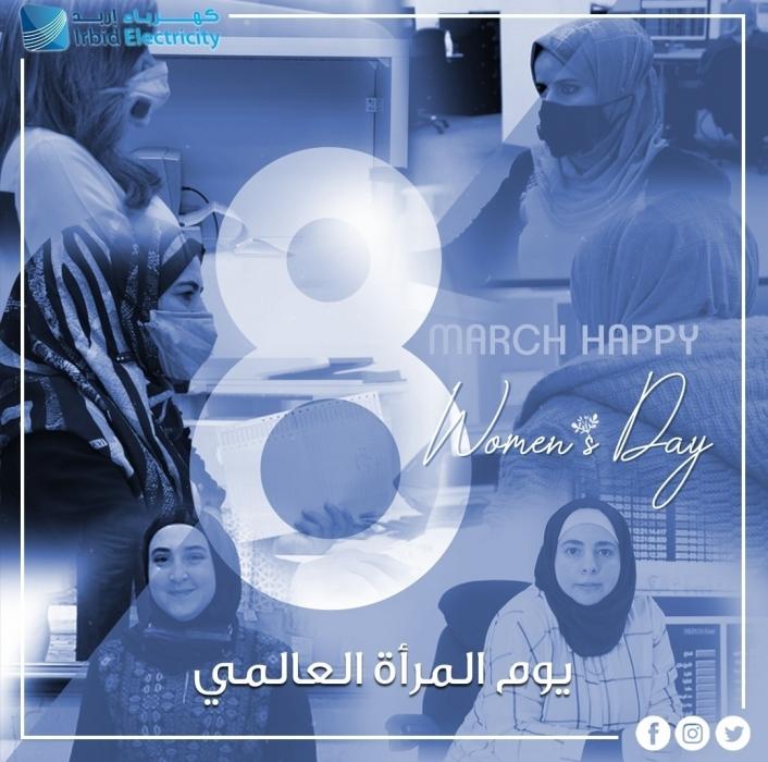 كهرباء اربد تحتفل بموظفاتها في يوم المراة العالمي