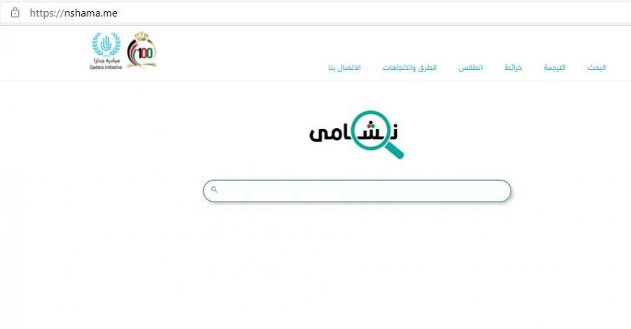 اطلاق المرحلة الثانية من محرك البحث الأردني  نشامى