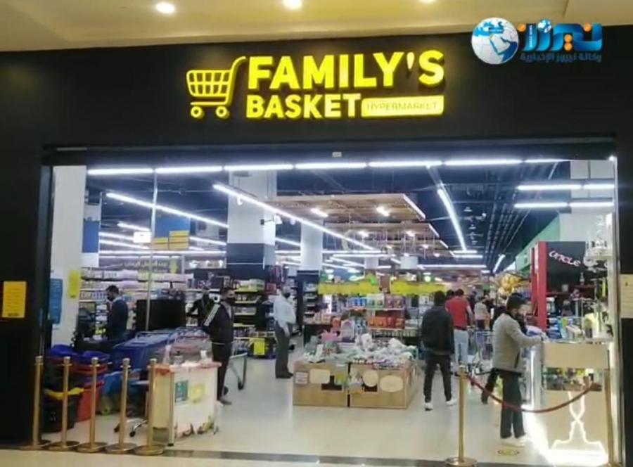 اسواق فاميلي باسكت توفر  متعة التسوق وجودة المنتجات... فيديو
