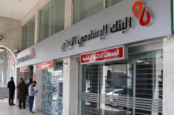 البنك الإسلامي الأردني يفتتح الخدمات الذاتية الرقمية إسلامي ديجتال