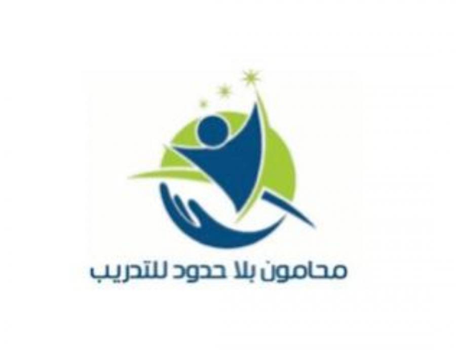 أصدره مشروع  تعزيز حقوق الانسان والفضاء المدني في الاردن- محامون بلا حدود للتدريب