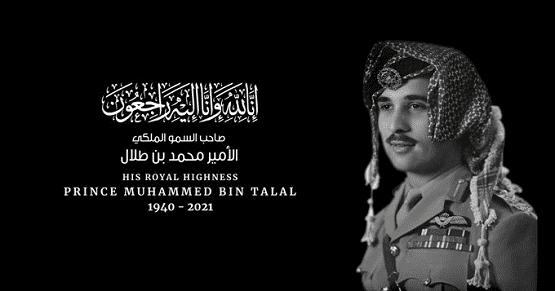 المكتبة الوطنية تنعى صاحب السمو الملكي الأمير محمد بن طلال