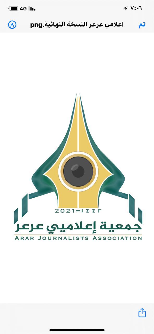 بعد فتح الحساب البنكي  جمعية اعلاميي عرعر تفتح باب الانضمام للراغبين