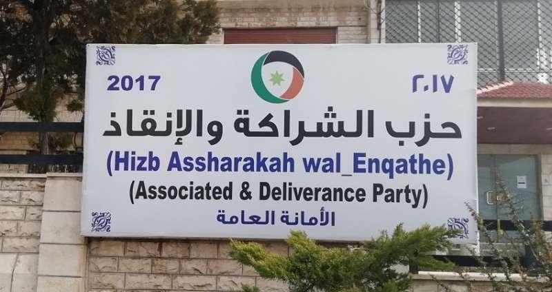 إلغاء وقف حزب الشراكة والإنقاذ عن العمل ورفض حله