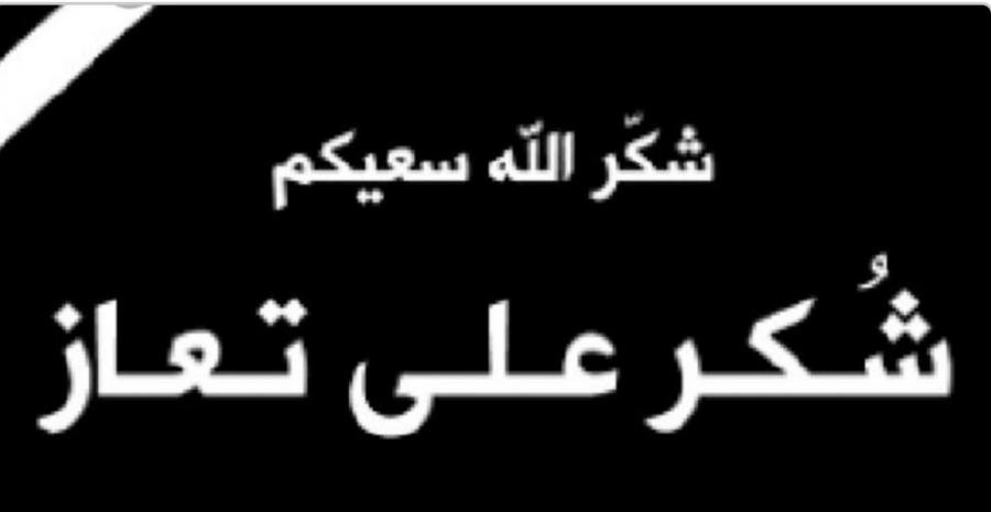 شكر على تعاز بوفاة الحاجة  هدى صالح العمري والدة المهندس نصري شمس الدين الصمادي