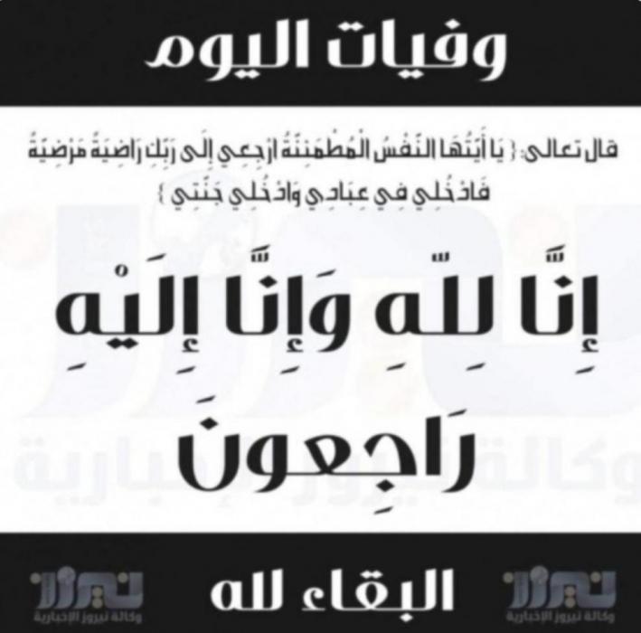 وفيات الأردن اليوم الخميس 652021
