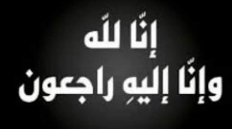 وفاة والدة المختار جمال محيسن عضو الهيئة الادارية لجمعية ديرابان
