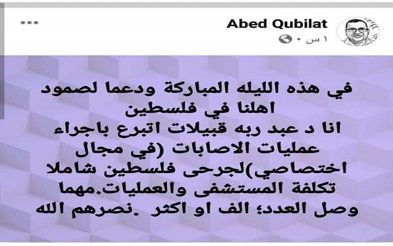 جراح أردني عمليات الجرحى للفلسطينيين مجانا