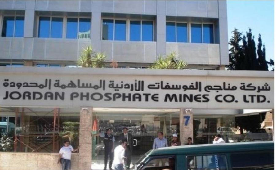 شركة مناجم الفوسفات تُعلن عن عطاء تنفيذ اعمال النظافة الصناعية