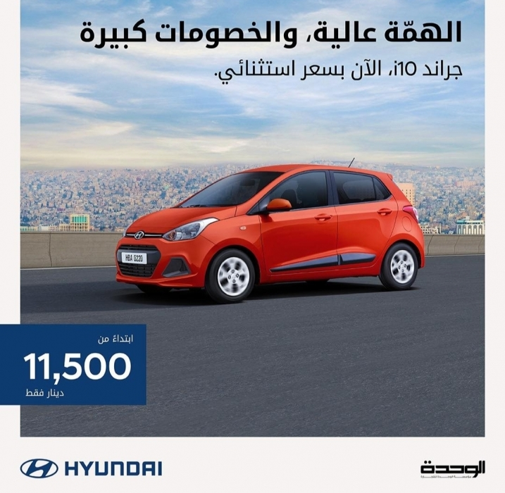 مؤسسة الوحدة للتجارة - هيونداي الأردن تقدم طراز i10  بعرض سعري خاص