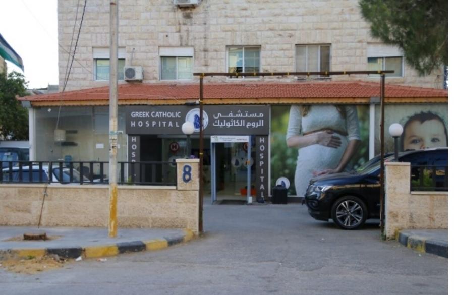 عامر الكور يشكر مستشفى الروم الكاثوليك في محافظة اربد