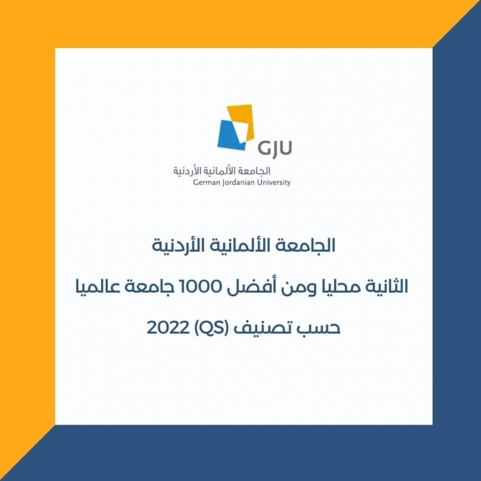 الجامعة الألمانية الأردنية الثانية محليا ومن أفضل 1000 جامعة عالميا حسب تصنيف QS 2022