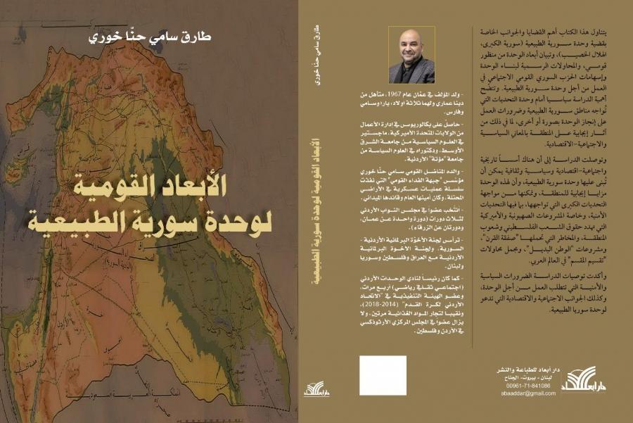 خوري يصدر كتاباً بعنوان «الأبعاد القوميّة لوحدة سورية الطبيعيّة»
