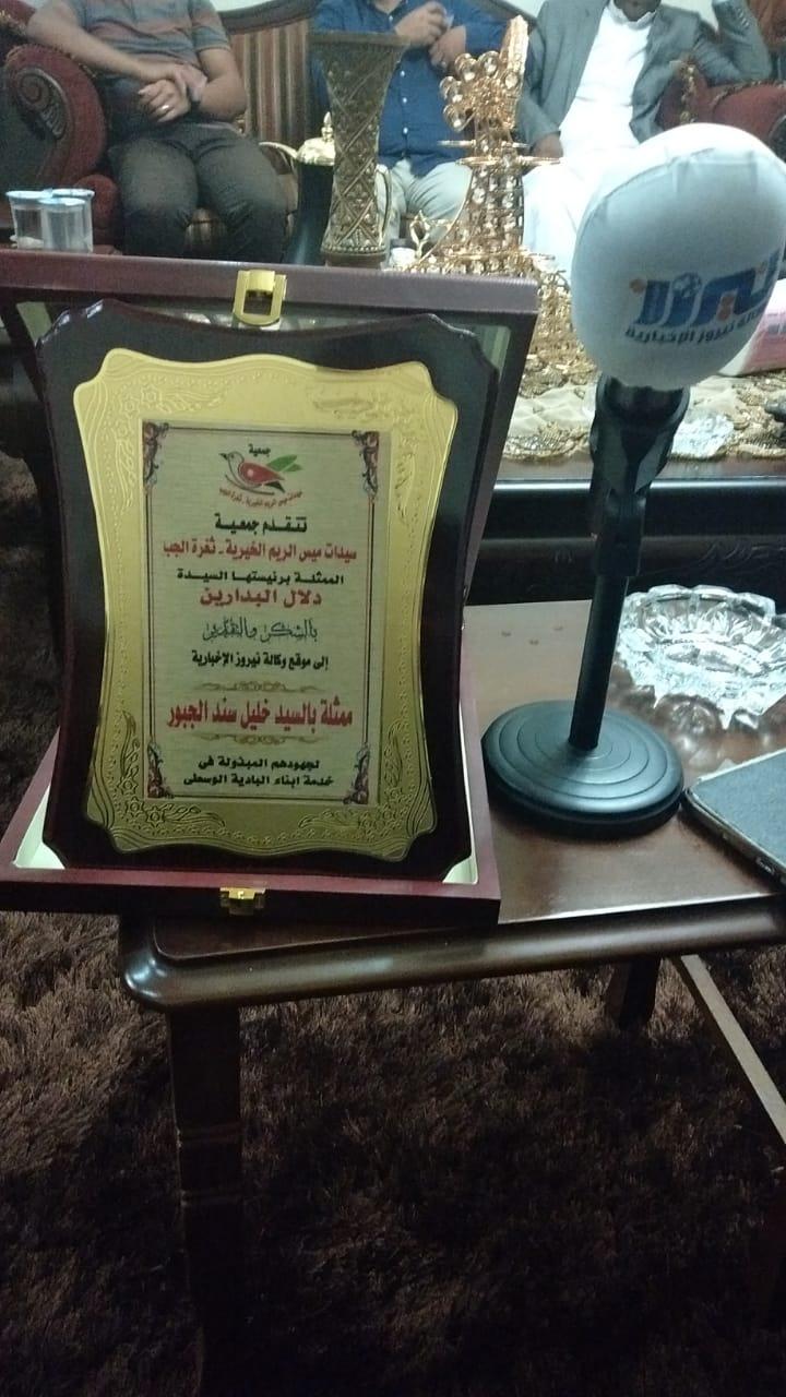 جمعية سيدات ميس الريم الخيرية تمنح نيروز الاخبارية  درعًا تكريميًا