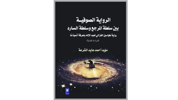 صدور كتاب «الرواية الصوفيــة بين سلطة المرجع وسلطة السارد»