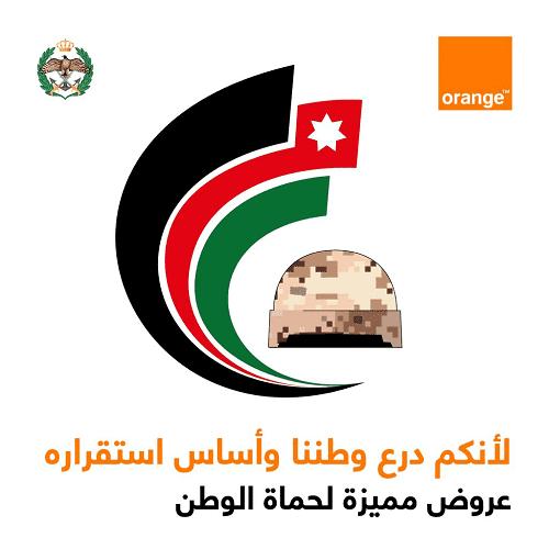 أورنج الأردن تطلق حملة لأنكم درع وطننا وأساس استقراره لحماة الوطن