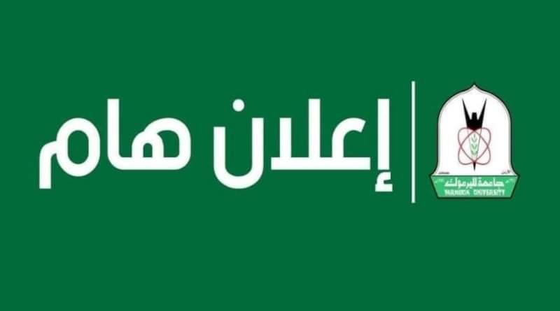 إعلان هام من جامعة اليرموك .. تفاصيل