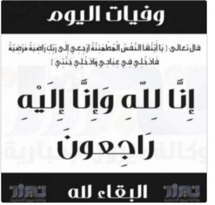 وفيات الأردن ليوم الاثنين 2021726