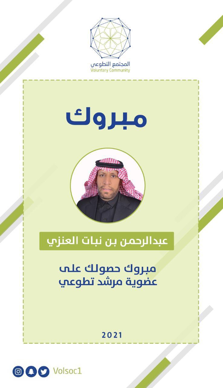 تهنئه للزميل الإعلامي عبدالرحمن بن بنات  على حصوله عضوية مرشد تطوعي