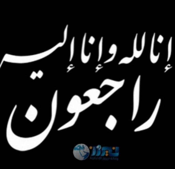النائب زينب البدول تنعى الشاب عبدالله عوده الجمده