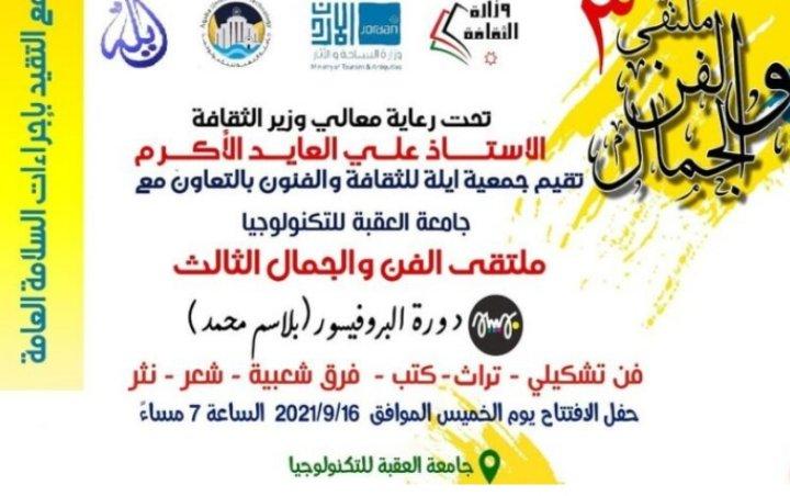 ملتقى الفن والجمال الثالث تنظيم جمعية ايلة للثقافة والفنون وجامعة العقبة للتكنولوجيا
