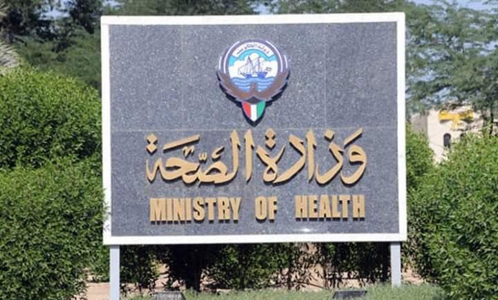 الكويت تسجل انخفاضاً بأعداد إصابات ووفيات كورونا