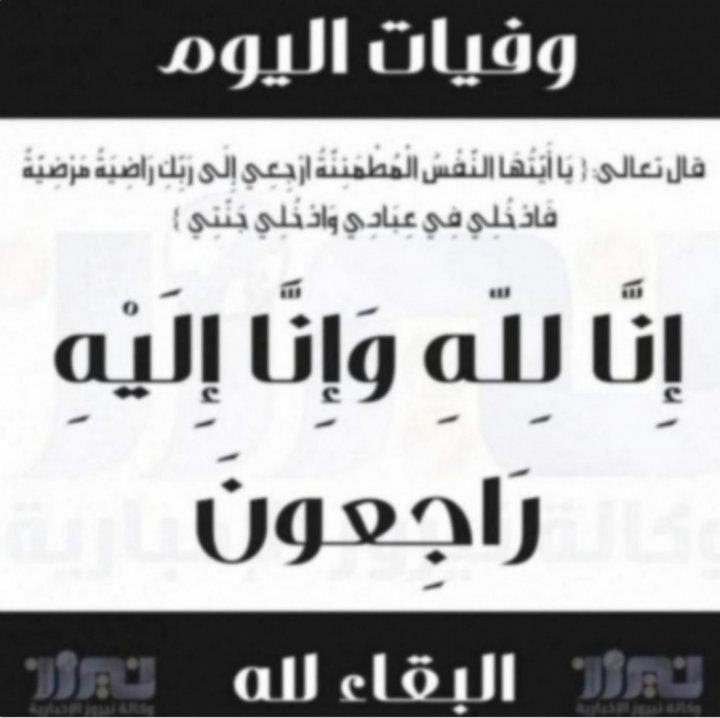 وفيات الأردن اليوم السبت  18-9-2021