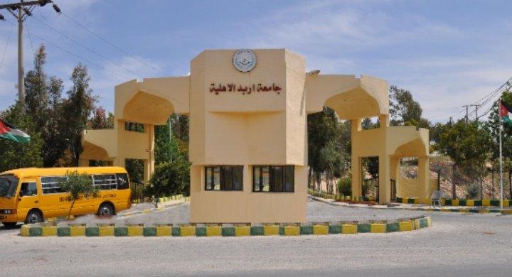 جامعة إربد الأهلية تعلن عن  استمرارية التسجيل في تخصص الأمن السيبراني للعام الدراسي ٢٠٢٢٢٠٢١