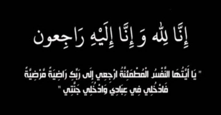 الحاجة منى عبدالله عبدالرحمن  أم زياد في ذمة الله