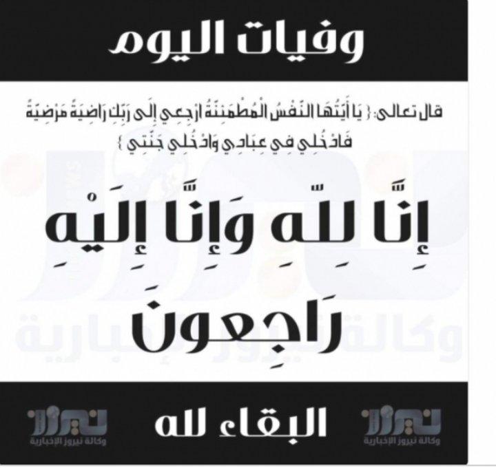 وفيات الأردن اليوم الأربعاء 13-10-2021